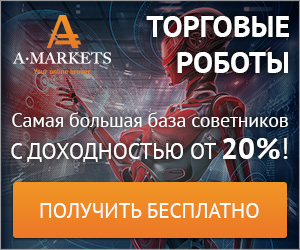 AMarkets/AForex (АМаркетс, АФорекс) - советники Форекс, скачать бесплатно