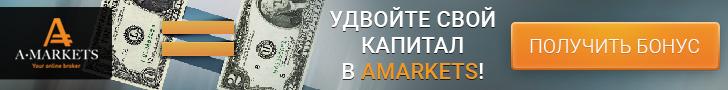 как удвоить депозит в AMarkets