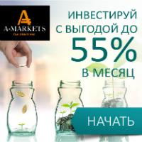 Инвестиции AMarkets