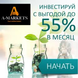 AMarkets