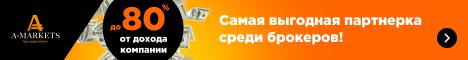 Партнёрки Форекс брокеров - original