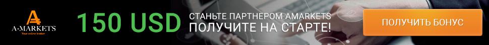 amarkets партнерская программа